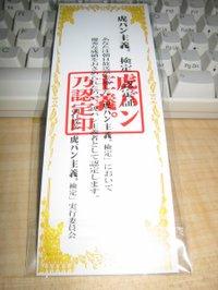Toraban060802